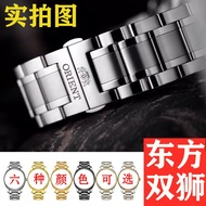 Orient Japan Oriental Double Lion Stainless Steel Watch Band Men's and Women's Stainless Steel Arc Metal Butterfly Buckl
