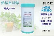 【新裕生活館】10吋大胖濾心 UDF 瑞典Jacobi 椰殼活性碳濾心 除氯 除化學物質(SU1312)