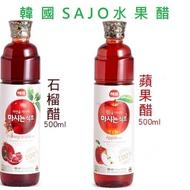 韓國  SAJO 石榴醋 蘋果醋 500ML 水果醋  韓國果醋 果醋