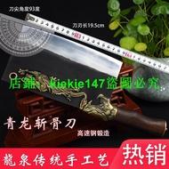 龍泉青龍菜刀廚師斬骨刀加厚剁骨刀高速鋼鍛制家用刀具廚房砍骨刀