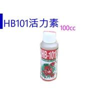 【醬米資材】日本原裝活力素/ HB101-100cc