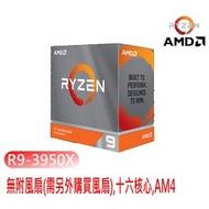 熱銷中 AMD CPU R9-3950X AM4 (16核心32執行緒 基本時脈 3.5GHz 最大超頻時脈  最高 4.7GHz)