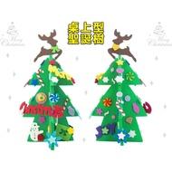 【熱賣】桌上型聖誕樹【diy材料包】100份以上每份25元。45016@