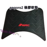 GOGORO2專用腳踏墊 橡皮 腳踏墊 地毯GOGORO2  gogoro2腳踏  Gogoro2軟墊  gg2腳踏墊