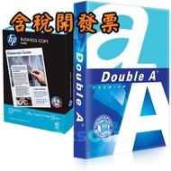 超取 含稅開發票 HP Double A A4 影印紙 印表紙 70磅 80磅 一包500張 巴西製 泰國製