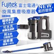 Fujitek富士電通手持直立旋風吸塵器FT-VC302 【加碼贈加碼贈彈性隙縫長軟管FX20】