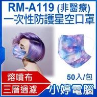 【小婷電腦*口罩】現貨 全新 RM-A119一次性防護星空口罩 50入/包 3層過濾 熔噴布 高效隔離 (非醫療)