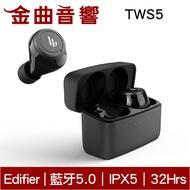 Edifier 漫步者 TWS5 黑色 真無線立體聲藍牙耳機 | 金曲音響