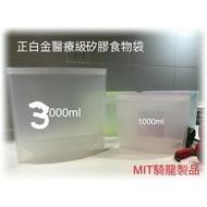 「騎龍」白金醫療級矽膠食物袋3000ml