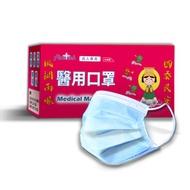 釩泰 醫療口罩(未滅菌) 平面成人口罩-天空藍(30片/盒裝)