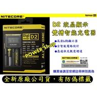 原裝正品 NiteCore D2 LCD液晶螢幕 微電腦全兼容智能充電器 雙顆 3號4號 鋰電池 18650 D4