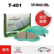 TOPBRAKE 本田HONDA 喜美Civic K6四門 K8三門 汽車前碟煞車來令片-特約店免安裝費 T401
