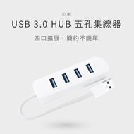 YOUPIN 小米 USB 3.0 HUB 五孔集線器