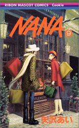 NANA娜娜9忍文本愛矢澤愛英社日本漫畫