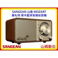 【現貨】SANGEAN 山進 MOZART 莫札特 原木藍芽音箱收音機 開發票 公司貨