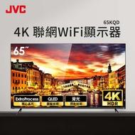 JVC 65型 量子點廣色域 4K HDR 聯網WiFi顯示器 65KQD預計8/31陸續出貨