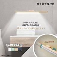 日系美學磁吸觸控燈(充電式)