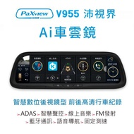 聊聊 送專業安裝【發現者】PaXview V955 沛視界GPS導航 電子後視鏡 藍芽 聲控 行車記錄器*贈32G