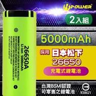 【TT-POWER】松下26650充電電池5000mAh(兩入組 贈送電池收納盒)