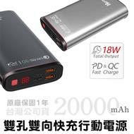 Hero 台灣檢驗合格 行動電源 20000mAh 大容量 隨身充 移動電源 支援PD快充 18W QC3.0 雙像快充