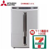 送7-11商品卡100元【MITSUBISHI 三菱】10.5公升薄型大容量清淨除濕機(MJ-E105BJ-TW)
