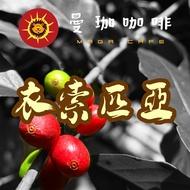 曼珈咖啡【耶加雪菲 水洗 G2】咖啡生豆 1公斤