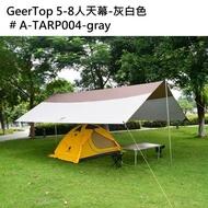 【GeerTop】5-8人天幕-灰白色(A-TARP004-gray)