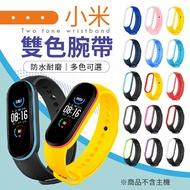【時尚基本款!親膚好配戴】 小米雙色腕帶 小米手環5 腕帶 小米手環6 錶帶 小米 手環 智能手環 手腕帶