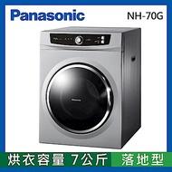 [館長推薦] Panasonic國際牌 7公斤 落地型乾衣機 NH-70G