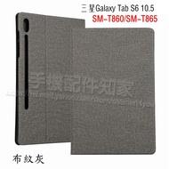 【布紋風格保護套】三星 Samsung Galaxy Tab S6 10.5吋 T860/T865 平板專用 二折側掀皮套/支架斜立-ZW
