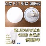 【築光坊】(白色底8.5W 4000K自然光E27單燈) 白玉平玻蛋糕單燈 蛋糕燈 吸頂 E27 LED 球泡 吸頂燈