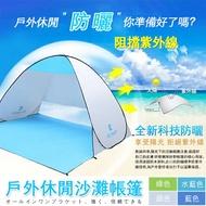 [即刻寄]沙灘露營帳篷  6根全自動 秒開 防曬 防紫外線 1秒速開帳篷