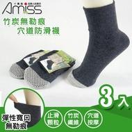 【Amiss 機能感】竹炭無勒痕穴道防滑襪3入組(1601-8)