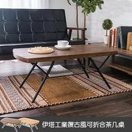 《C&B》伊塔工業復古風可折合茶几桌