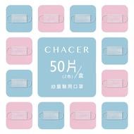 【佳和】幼童醫用口罩 雙色50入 台灣製 雙鋼印(天空藍/戀愛粉 2色 各25入)