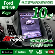 【送免費安裝】Ford Kuga 13~15 10吋 多媒體導航安卓機 安卓機【禾笙影音館】