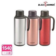 【BLACK HAMMER】風尚316不鏽鋼超真空保溫壺1540ml(3色可選)