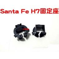 Hyundai Santa Fe SUV KIA 車用 大燈 專業改裝H7 HID大燈燈泡專用固定座轉接座插座非LED