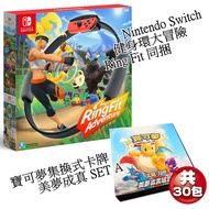 Nintendo Switch 健身環大冒險 Ring Fit 同捆組+寶可夢卡牌 美夢成真 SETA【台中星光電玩】