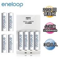 【日本Panasonic國際牌eneloop】低自放電充電電池組(搭配智慧型充電器+3號8入)