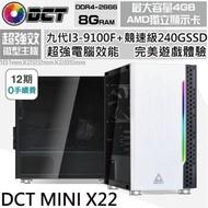 【DCT】MINI - X22 -電競主機-DCT-M2 (I3 9100F/威剛 8G DDR4-2666  /RX580 4GB /240 SSD 金士頓/全漢 聖武士 450W)