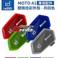 【銀/綠斷貨】id221 MOTO A1 機車藍芽耳機【配件類】可換彩殼 共四色【禾笙科技】騎士 安全帽 重機 藍牙耳機