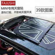 【新品上市】寶馬mini改裝天窗貼紙cooper天窗車貼英國旗米字旗車頂拉花裝飾貼