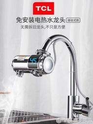 TCL電熱水龍頭免安裝速熱家用即熱式加熱接駁式廚寶小型熱水器