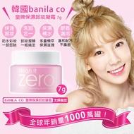 韓國 banila co 皇牌保濕卸妝凝霜 7g 隨身瓶(無盒裝)