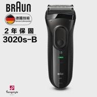 德國百靈BRAUN-新升級三鋒系列電鬍刀(黑)3020s