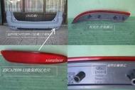 [重陽]福特ESCAPE 2.3/3.0 2009--13年原廠後保桿反光片