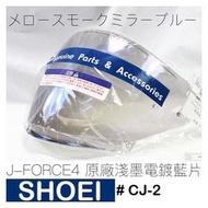 。摩崎屋。ショウエイ SHOEI J Cruise 原廠淺墨電鍍藍 鏡片CJ-2 CJ2 PINLOCK 編號# 免運費