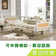 耀宏 電動病床 YH-316 送好禮 三馬達電動昇降護理床 電動病床 電動床 居家用照顧床 醫療床YH316