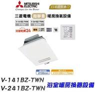 MITSUBISHI ELECTRIC 三菱 V-241BZ-TWN 暖房換氣設備